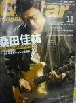 GuitarMagazine-Nov2005.jpg