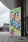 Mugen_Ichidadousin_Wadaiko_Festival12022012dp2m05.jpg