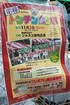 Showa_TonChinKan11032011sd15.jpg