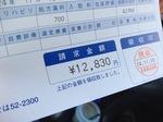 receipt11152012ip4s.JPG