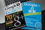 2Google+books11302011dp2.jpg