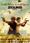 2Guns-movie.jpg