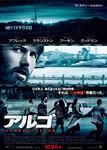 Argo-movie.jpg