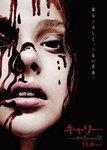 Carrie-movie.jpg