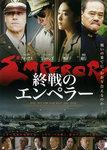 Emperor-movie.jpg