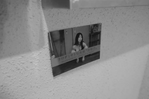 Exhibition_of_Misato_Kuroda_at_Slunt03022014xe2.JPG