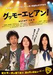 Good_Morning_Everyone-movie.jpg