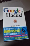 Google+Hacks12272011dp2.jpg