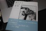 Herbie_Yamaguchi_Book01202014dp2ms.jpg