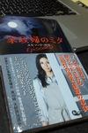 Kaseifu_no_Mita-book12312011dp2.jpg