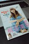 Kiritani_Mirei_Photobook12252011dp2.jpg