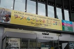 La_Folle_Jurnee_de_Kanazawa2011dp2-01.jpg