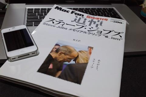 Mac_Fan_Steve_issue10232011dp2-01.jpg
