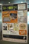 Mugen_Sports_Kenkou_Matsuri10272012dp2m02.jpg