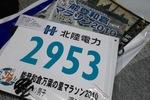 Number-card03062010.jpg