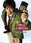 Odoru_Final-movie.jpg