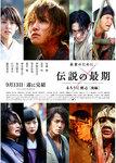 Rurouni_Kenshin_Feel_the_Future.jpg