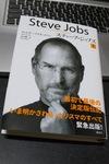 Steve_Jobs_Book_Japanese10272011dp2.jpg
