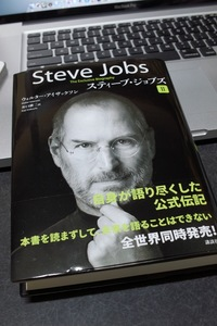 Steve_Jobs_Book_Japanese11022011dp2.jpg