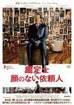 The_Best_Offer_movie.jpg