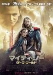 Thor_Dark_World.jpg
