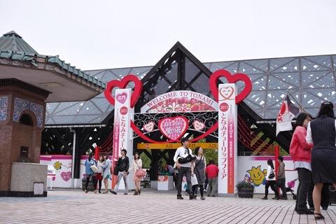 Tonami_Turip_Fair05062013dp2m01s.jpg
