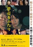 Yume_Uru_Futari-movie.jpg